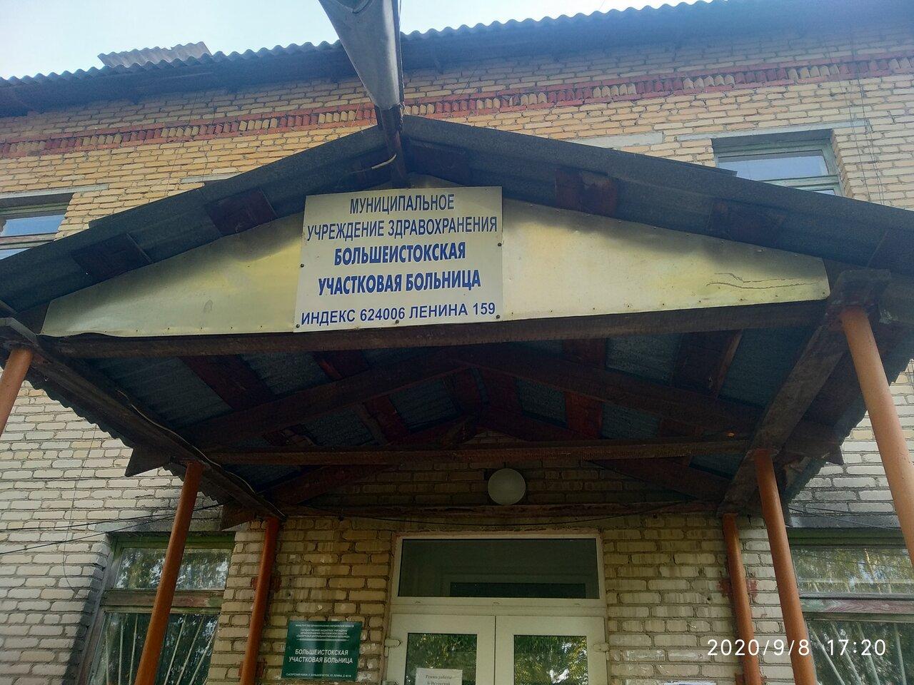 Капитальный ремонт больницы в Большом Истоке