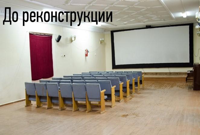 Модернизация кинозала в Двуреченске в 2018 году