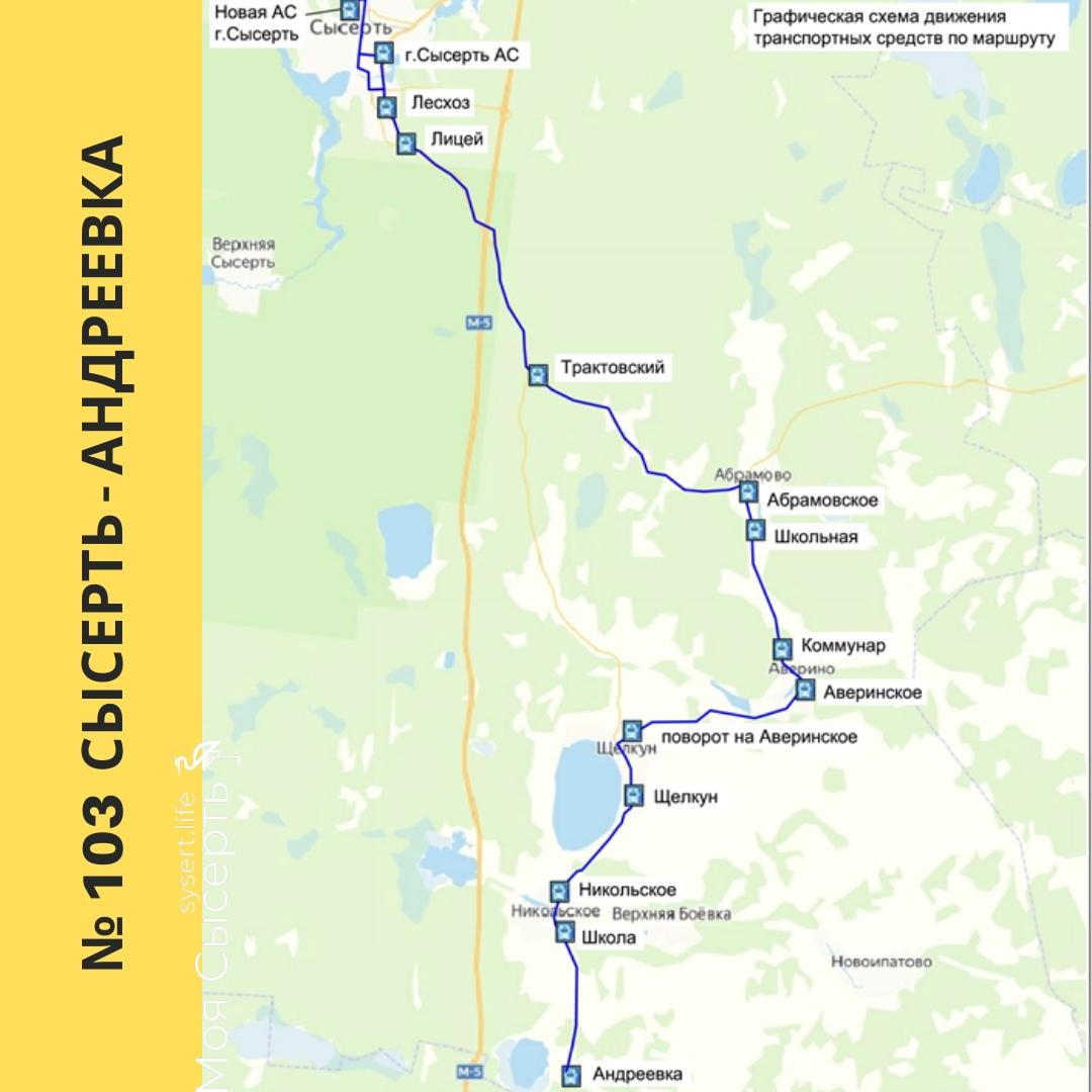 Новый автобусный маршрут Сысерть-Андреевка