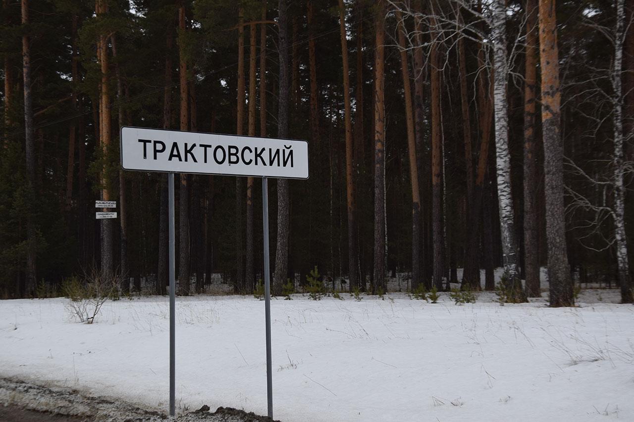 Ежегодные работы в поселке Трактовский