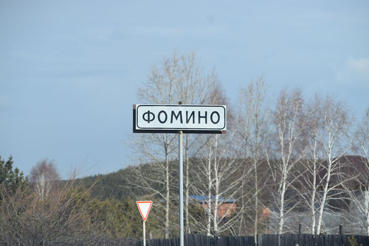 Ежегодные работы в селе Фомино