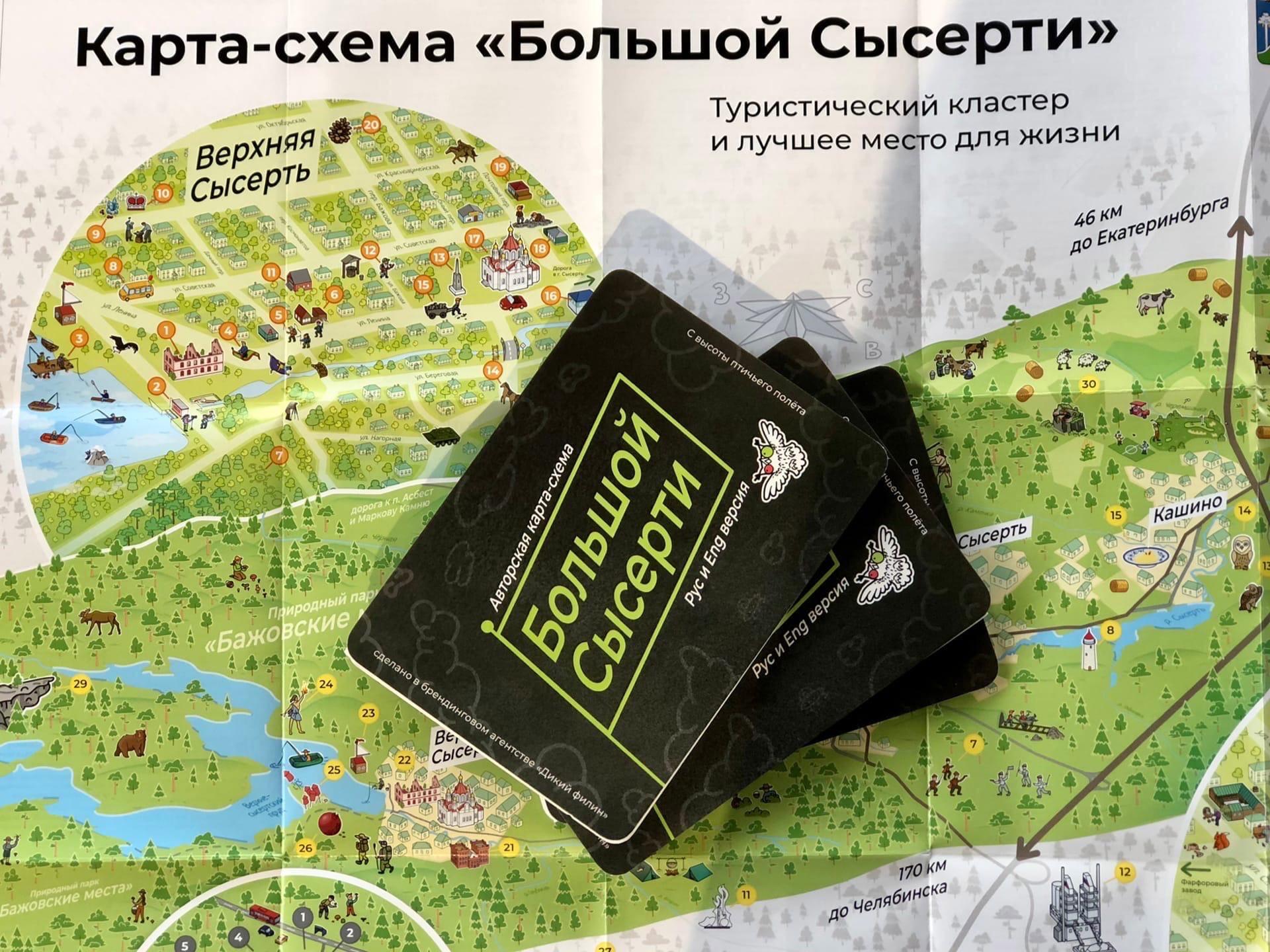 Карта-схема «Большая Сысерть»